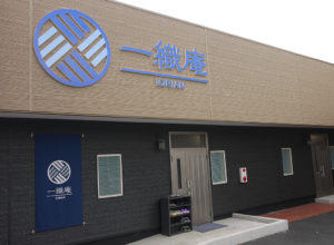 事業所(写真2)